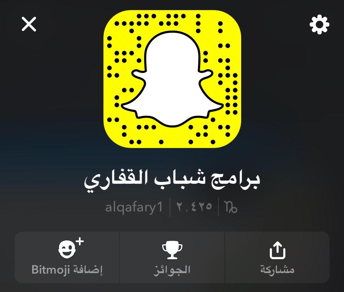 مهندس مساعد القفاري On Twitter اذا خاص تعالي سناب أضفني على Snapchat اسم المستخدم Malgfari Https T Co Darwalenfm