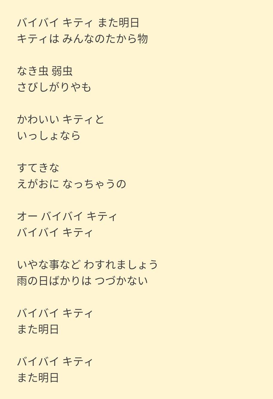 歌詞 キティ ちゃん ポップコーン ハローキティ 歌詞「林原めぐみ」ふりがな付|歌詞検索サイト【UtaTen】