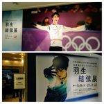 Image for the Tweet beginning: #京都 #高島屋 で 羽生結弦展やってる😄☀ 妙齢の方々まで(*´ω`💞) こんな感じ