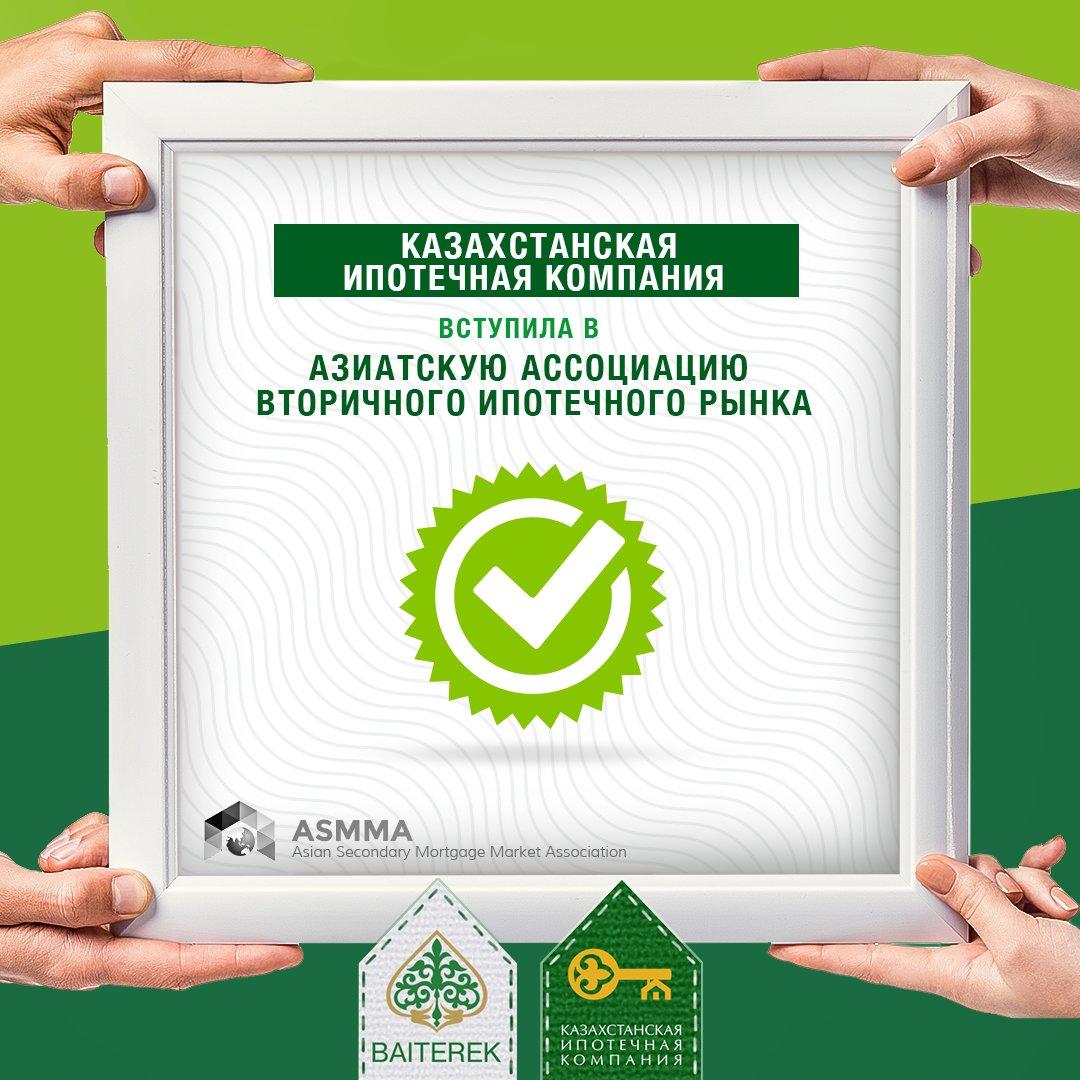 Ао казахстанская ипотечная компания сайт окпд2 создание сайта