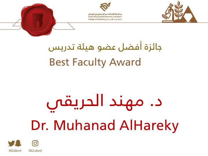 جائزة أفضل هيئة تدريس لعام