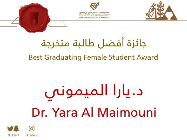 جائزة أفضل طالبة متخرجة لعام