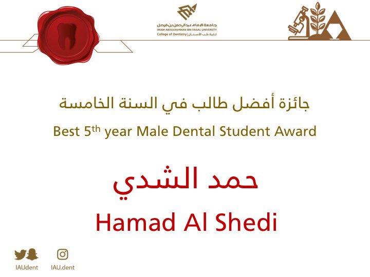 جائزة أفضل طالب السنة الخامسة
