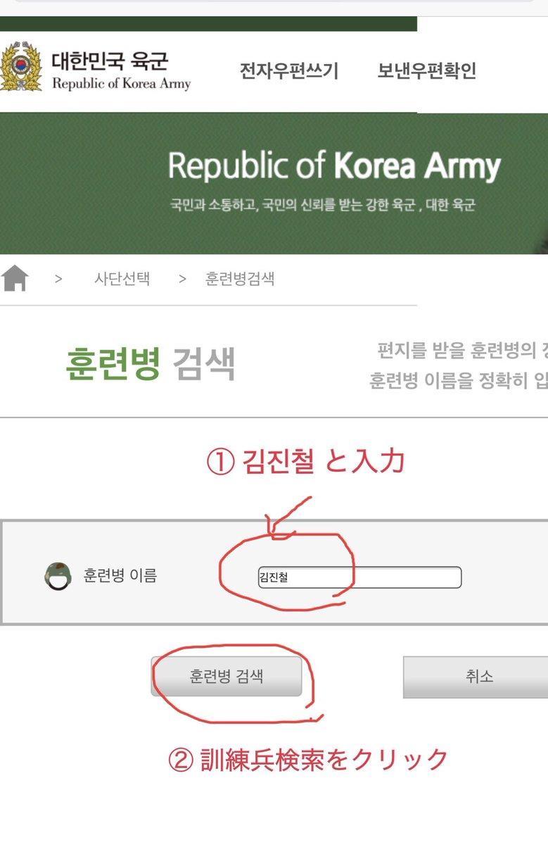 Sobre el correo electrónico para enviar a 김진철 훈련병 (Kim Jin-chul aprendiz) DdOkQ9sVQAEkRC4