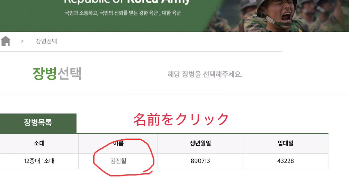 Sobre el correo electrónico para enviar a 김진철 훈련병 (Kim Jin-chul aprendiz) DdOkr-eUQAE_bej