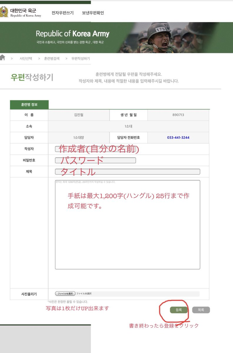 Sobre el correo electrónico para enviar a 김진철 훈련병 (Kim Jin-chul aprendiz) DdOlGJUVwAArHdV