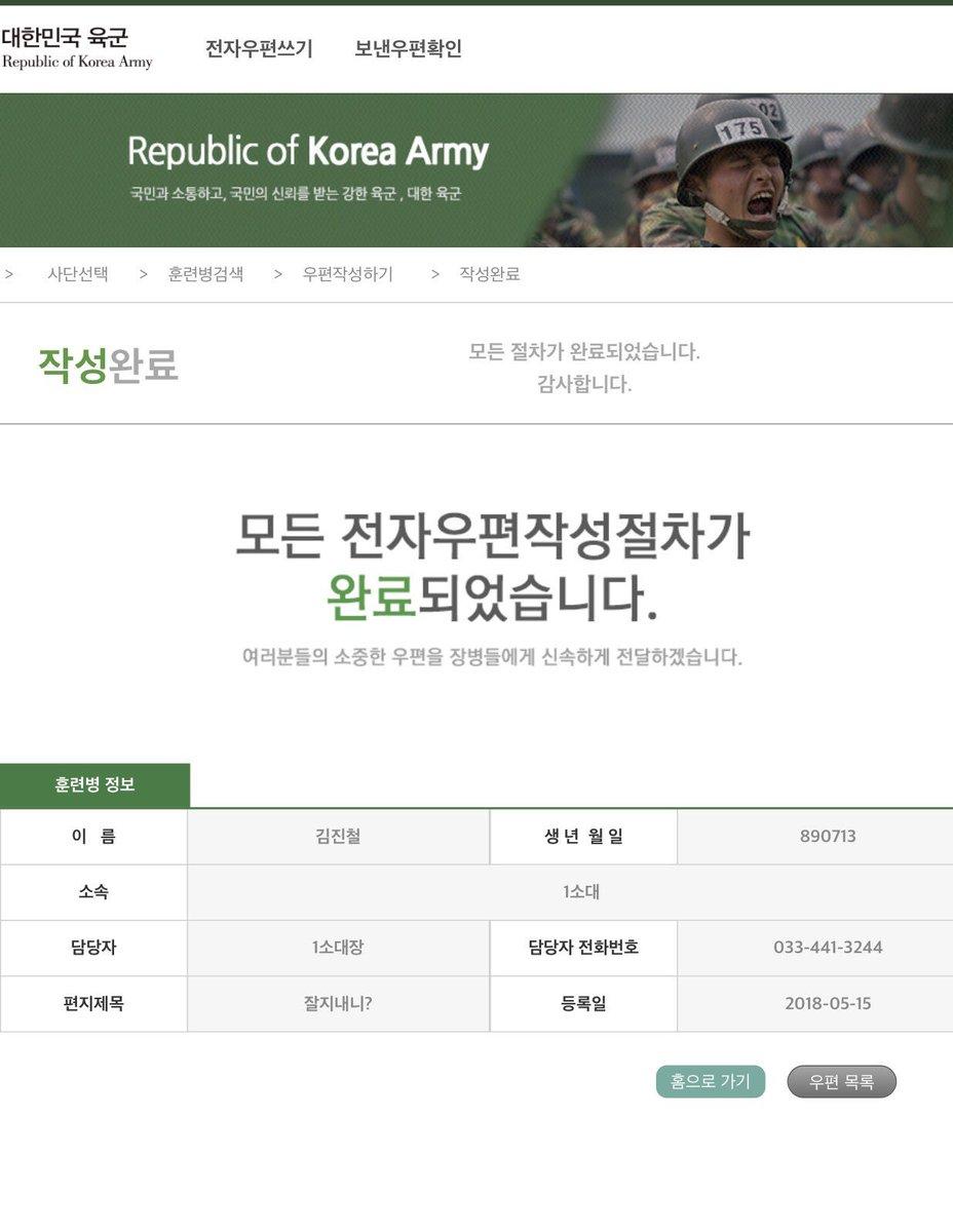 Sobre el correo electrónico para enviar a 김진철 훈련병 (Kim Jin-chul aprendiz) DdOlpYwUwAEmrXQ
