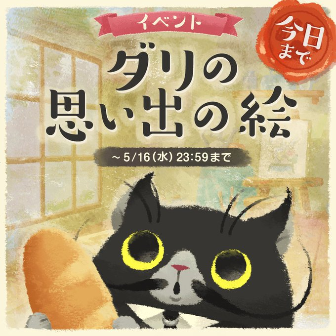 猫 画像 cat image イベント『ダリの思い出の絵』は今日の23:59までだにゃ! まだフランスパンを食べきっていにゃい人は、急ぐにゃ〜!!!  # 猫のニャッホ