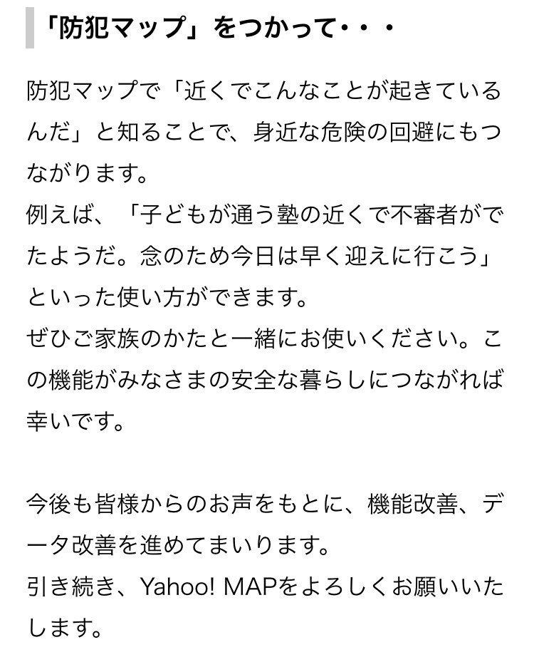 #新潟女児殺害 事件が報道されていますが、ヤフーMAPにある「防犯マップ」機能、ぜひ広まって欲しいです。  ご自宅や現在地周辺(5km圏内)で情報が追加されると通知も届きます。 近所で何が起こっているか知っておいて損はないので、一度使ってみてください。