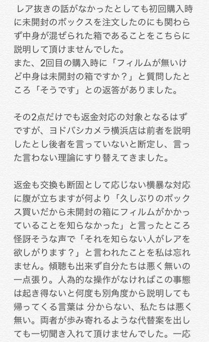 ヨドバシカメラ横浜店、TCGのレア抜き販売を恒常的に行っていた
