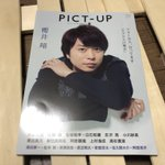 Image for the Tweet beginning: 【本日の購入品】 PICT-UP × 櫻井翔