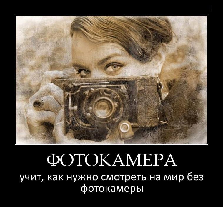 Демотиваторы о фотографов