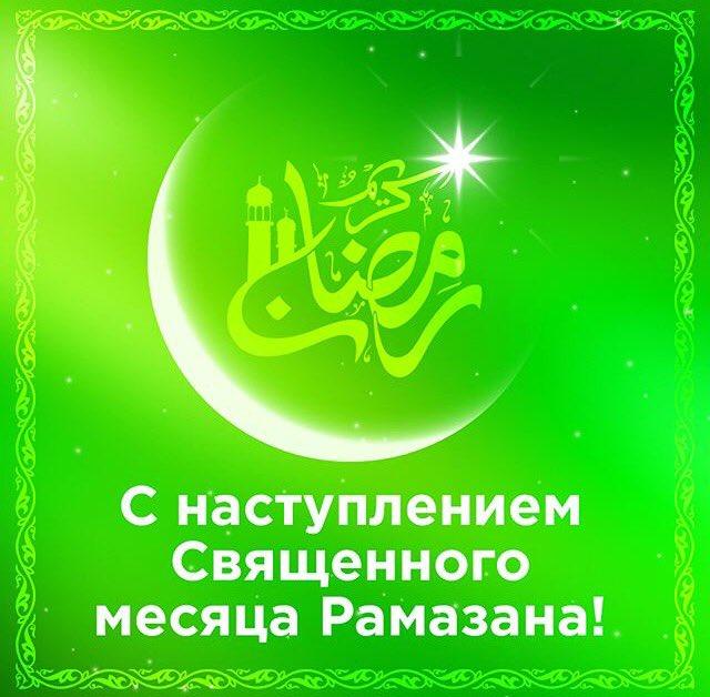 с наступлением месяца рамадан фото как актуальную