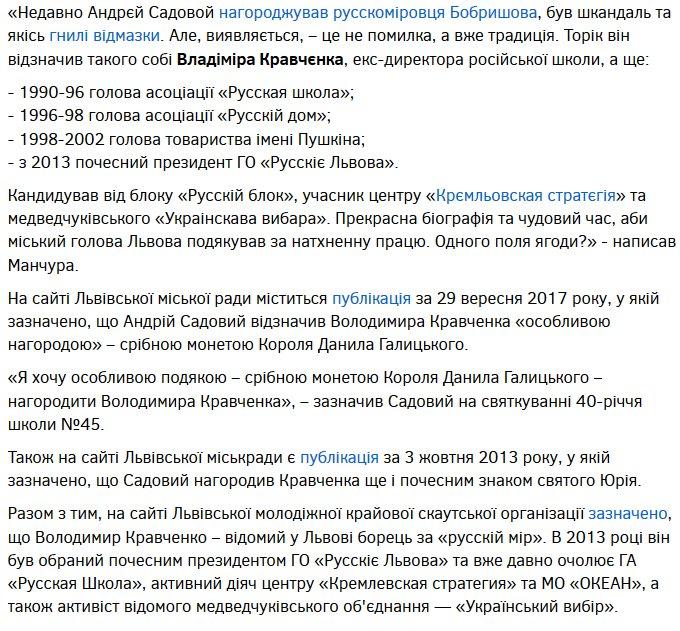У Раді Федерації РФ погрожують висилкою українських журналістів із Росії - Цензор.НЕТ 589