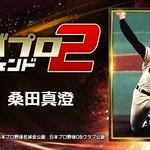 Image for the Tweet beginning: ありがとう!1周年! 『桑田真澄』とか、レジェンドが主役のプロ野球ゲーム! 一緒にプレイしよ!⇒