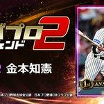 Image for the Tweet beginning: ありがとう!1周年! 『金本知憲』とか、レジェンドが主役のプロ野球ゲーム! 一緒にプレイしよ!⇒