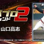 Image for the Tweet beginning: ありがとう!1周年! 『山口高志』とか、レジェンドが主役のプロ野球ゲーム! 一緒にプレイしよ!⇒
