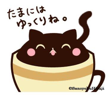 猫 画像 cat image 5月16日? 【コーヒー生産国:ルワンダ】クリーンでチェリーのような香りだよ!(◍•ᗜ•́)✧