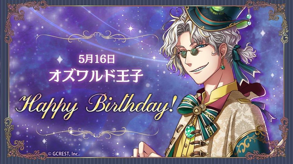 【祝】Happy Birthday♪本日は虹の国・オズのオズワルド王子の誕生日です!#夢100 #夢100生誕祭