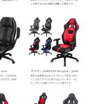 他に言い方なかったの?短足で低身長の日本人のための椅子がこれ!