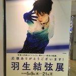 Image for the Tweet beginning: 京都羽生結弦展行って来ました。東京、大阪(2回)に続いて4回目。私の羽生結弦展はこれで見納めになります。噂に聞いていたとおり、すごく見やすい展示でした。仙台凱旋パレードのお写真と号外が新たに加わっていました。グッズもたくさん揃っていました。しあわせな空間をありがとう!!!