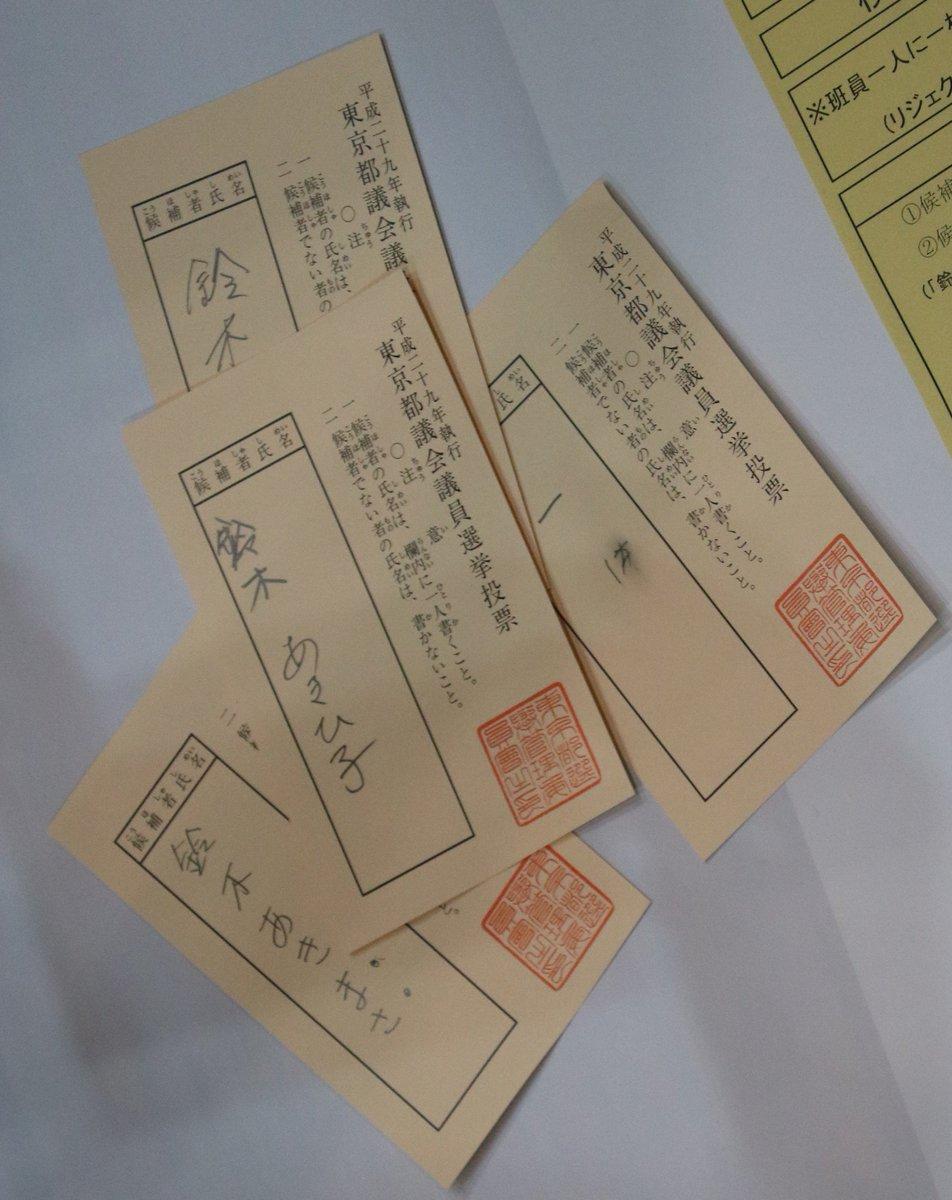 #tama954 #tbsradio #tokyofm #chronos #nhkらじらー #あさイチ #bs11 #NHK 去年の選挙は有権者ではない外国人に書かせた不正でした。 「鈴木あきひ子」日本人の感覚ではありません。 https://t.co/m2V5ZXyx8e