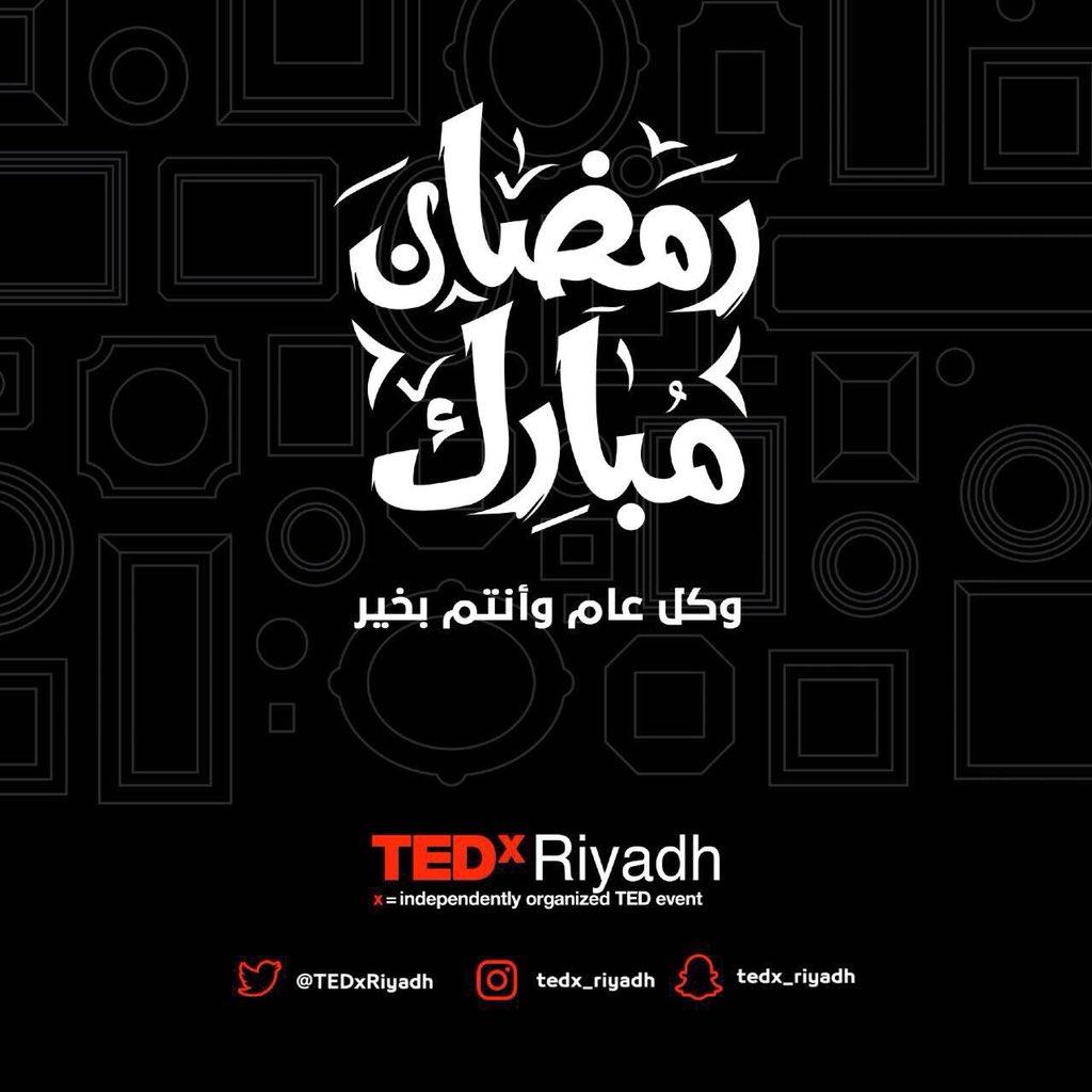 #رمضان_كريم 🌙أصدقاء #TEDxRiyadh   و #كل_عام_وانتم_بخير https://t.co/sSdR5qbpMI