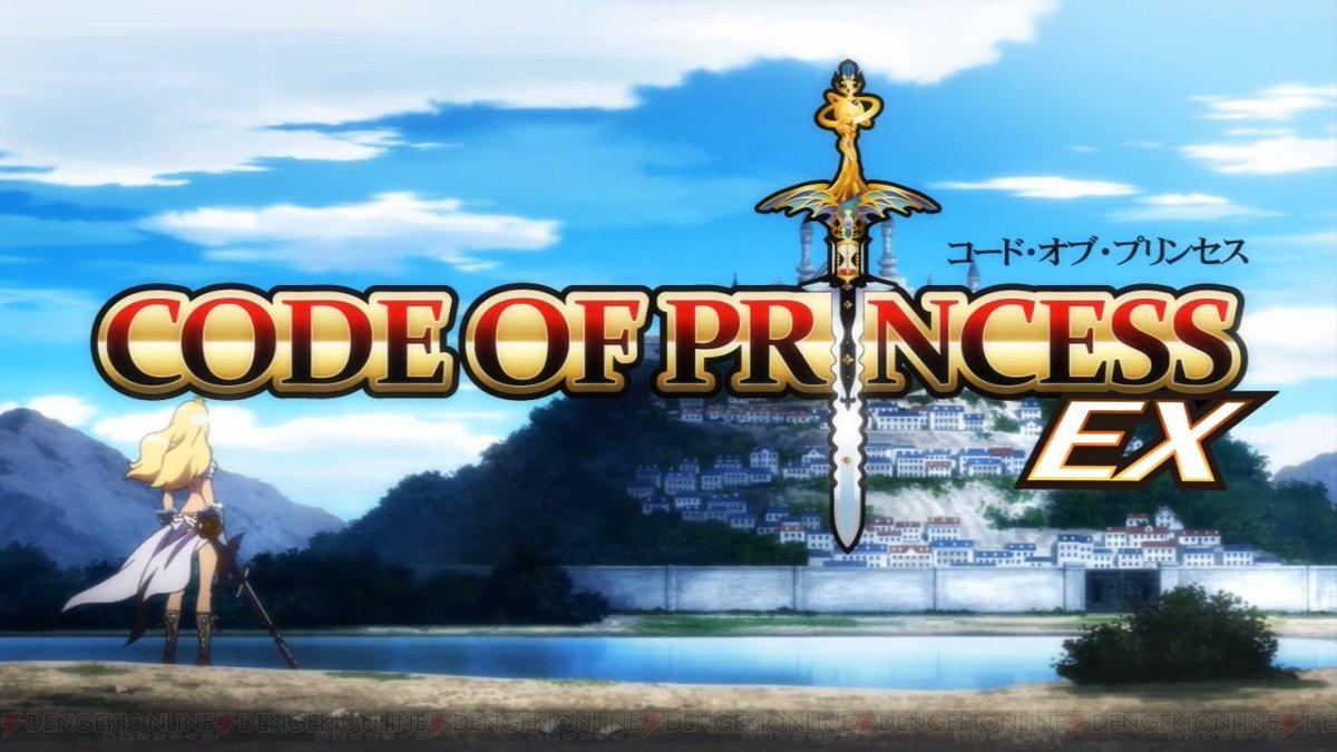Code of Princess EXに関する画像14