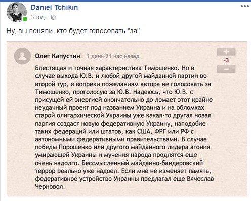 Зі старих політиків найбільш гідним кандидатом у президенти є Тимошенко, - Коломойський - Цензор.НЕТ 5559