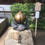Image for the Tweet beginning: 晴明神社に羽生結弦選手絵馬😊