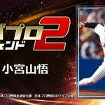 Image for the Tweet beginning: ありがとう!1周年! 『小宮山悟』とか、レジェンドが主役のプロ野球ゲーム! 一緒にプレイしよ!⇒