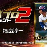 Image for the Tweet beginning: ありがとう!1周年! 『福良淳一』とか、レジェンドが主役のプロ野球ゲーム! 一緒にプレイしよ!⇒