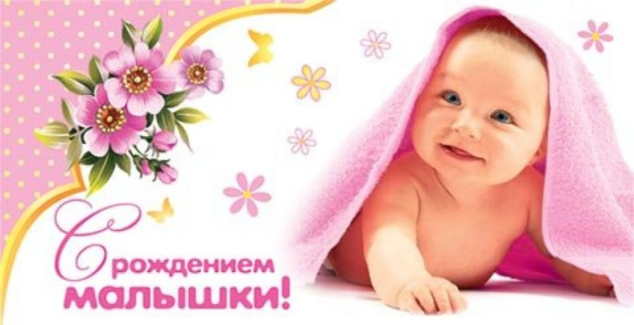 поручает поздравить с рождением дочки сестру двоюродную связано тем, что