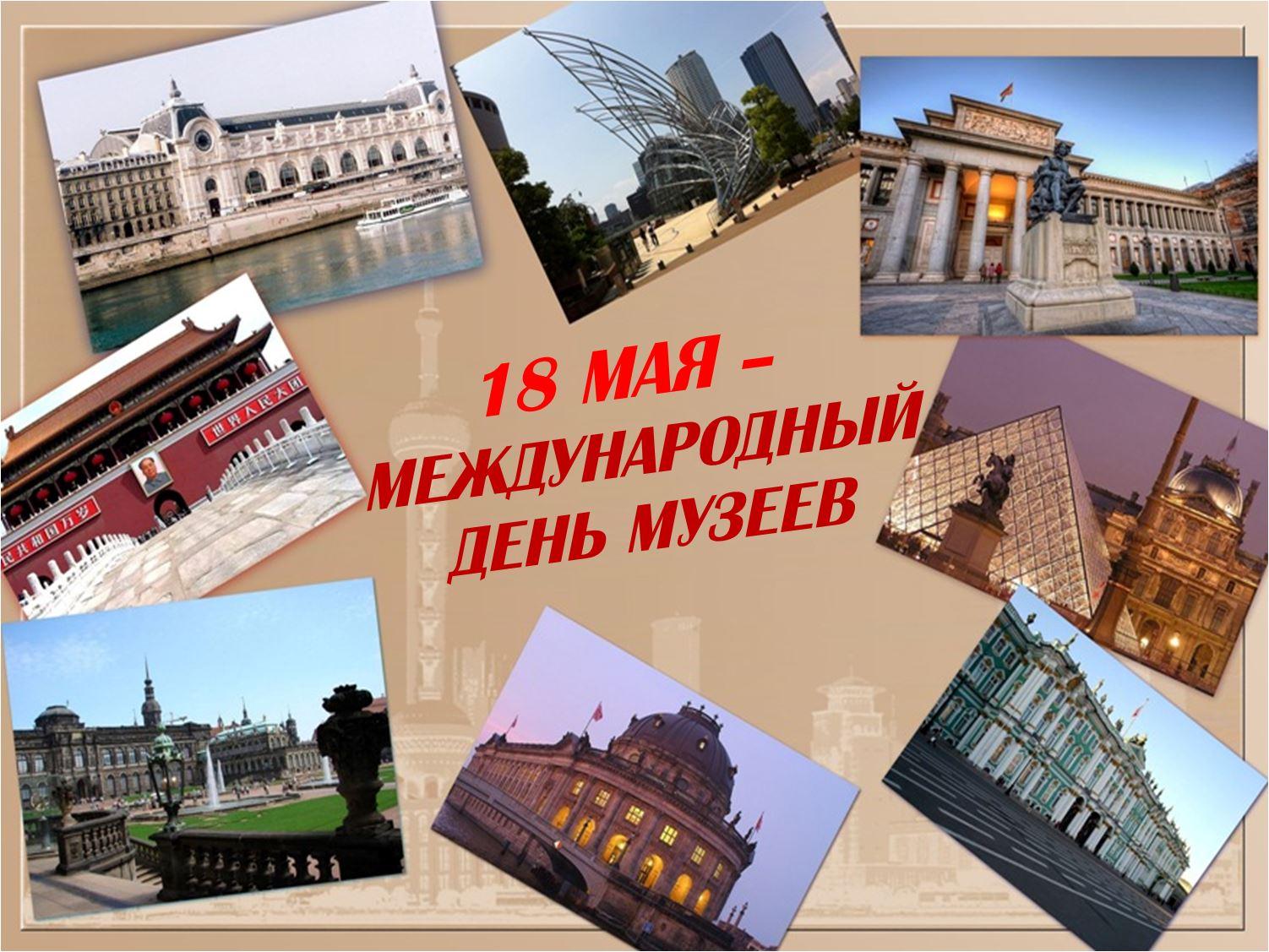 Цирке для, картинки к дню музея