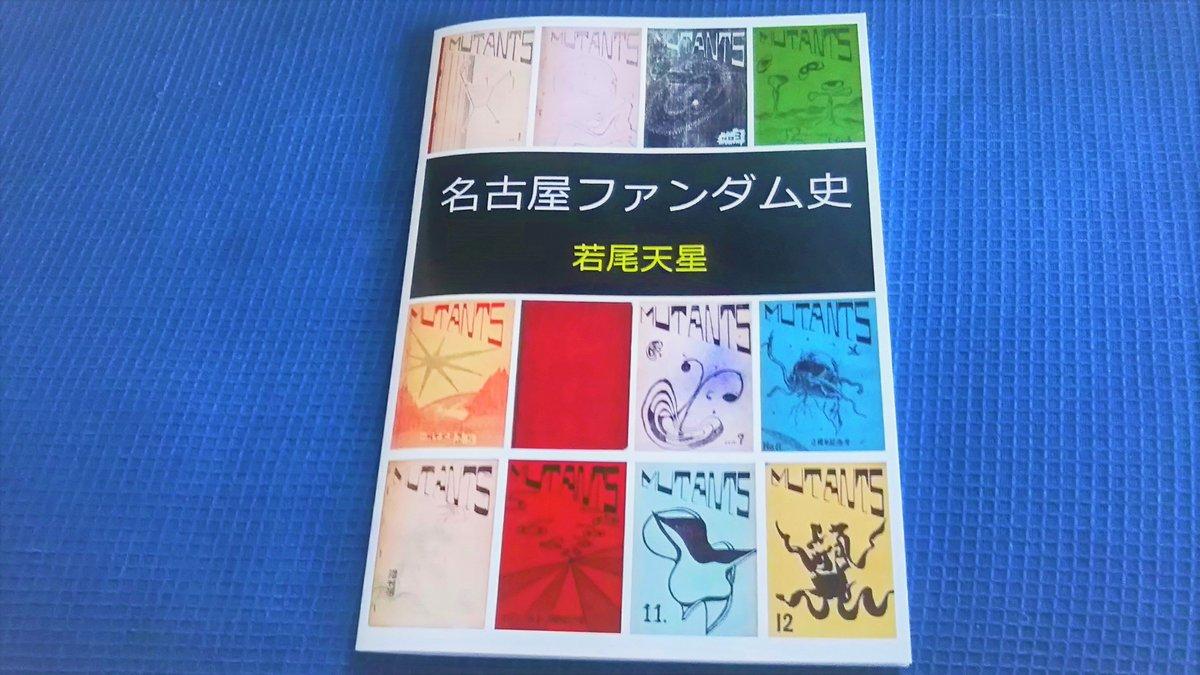 """しぎ on Twitter: """"『名古屋SFファンダム史』(若尾天星 著、高井信 ..."""