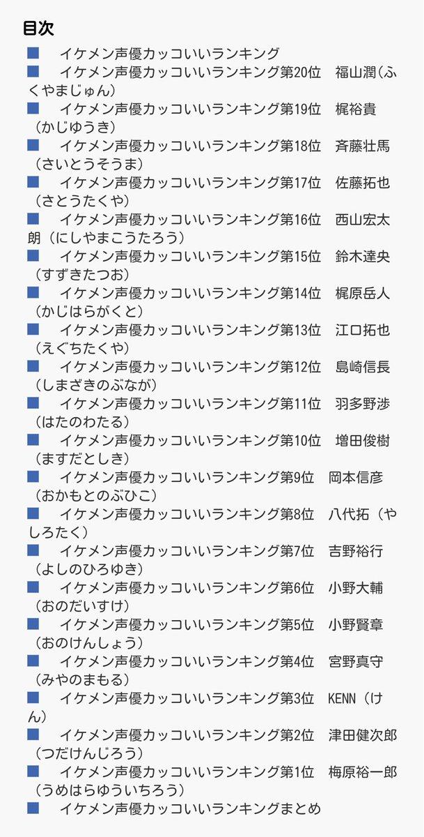 イケメン声優カッコいいランキング2018 hashtag on Twitter