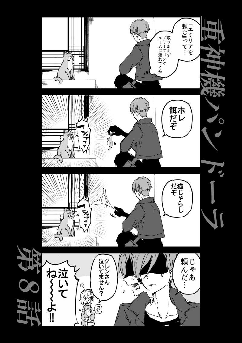 アニメ「重神機パンドーラ」公式's photo on #重神機パンドーラ