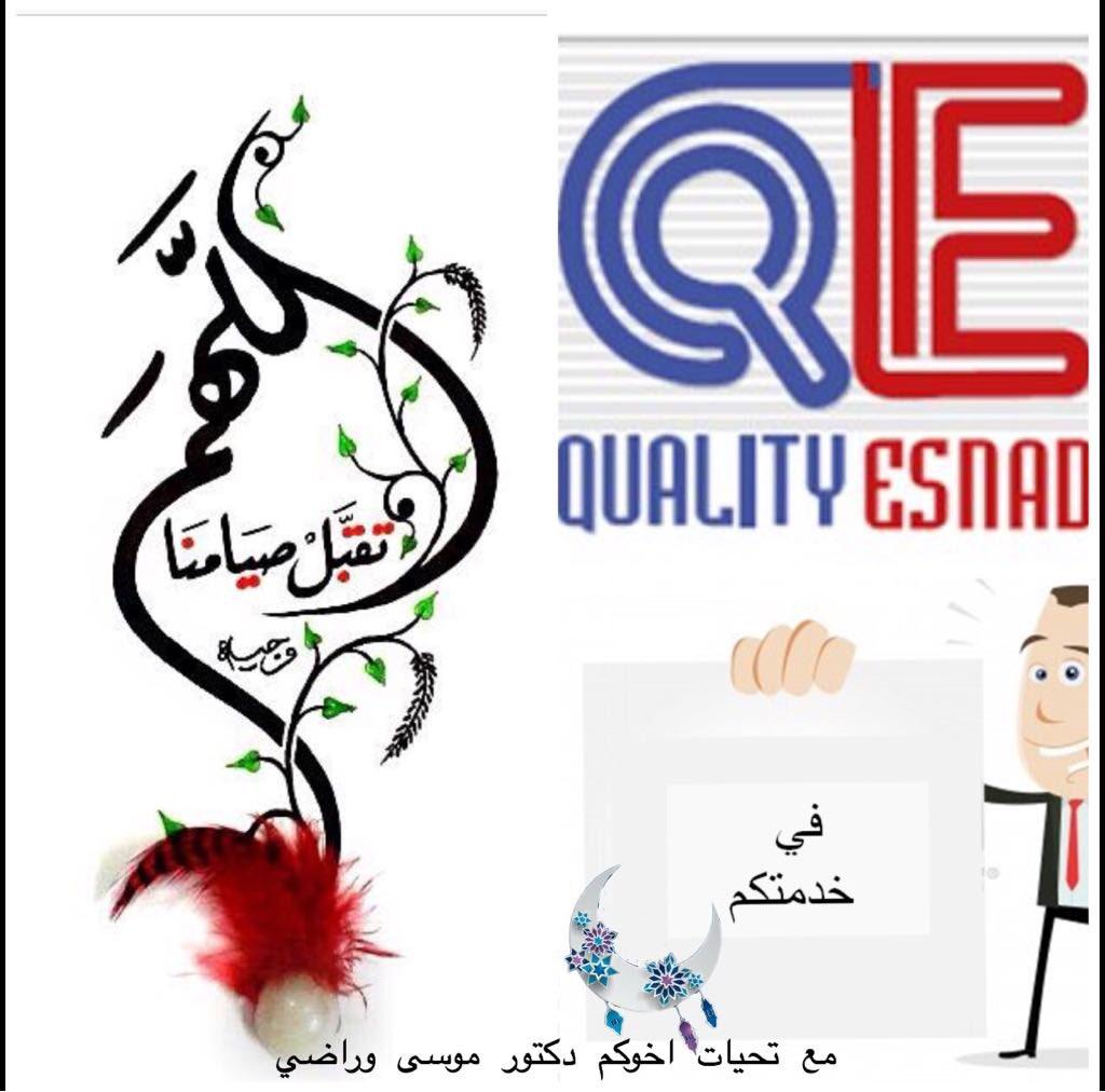 Quality Esnad (@QualityEsnad) | Twitter
