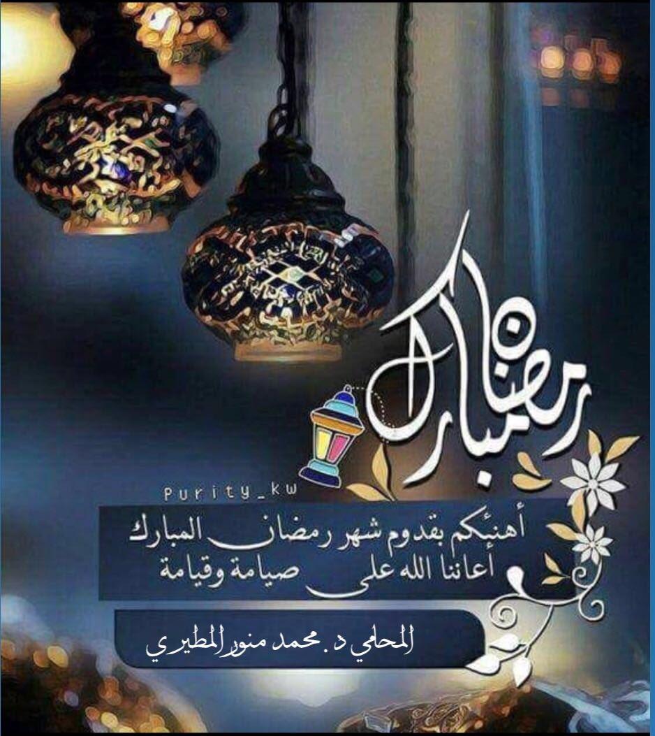 د محمد منور A Twitter مبروك عليكم الشهر الفضيل عساكم من عواده وكل عام وأنتم بخير