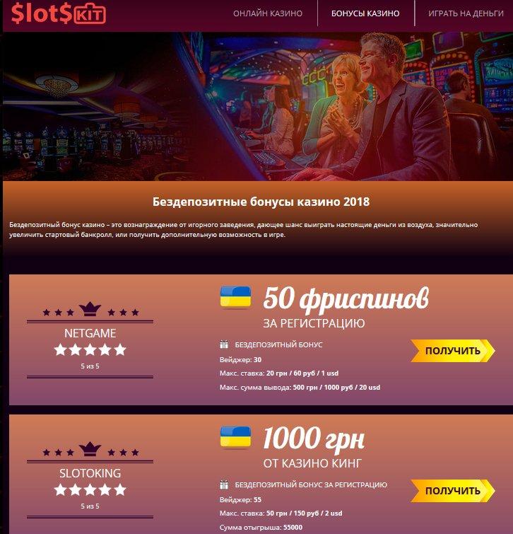 официальный сайт slot v бездепозитный бонус
