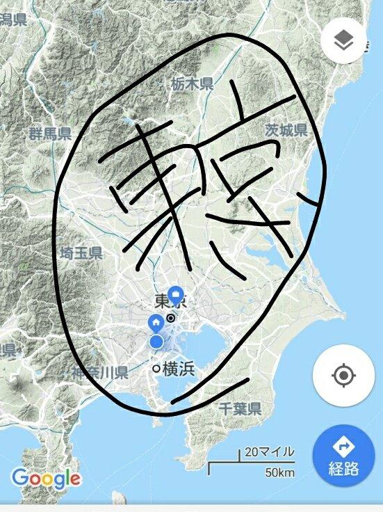 ←地方の人が思う「東京」 首都圏の人が思う「東京」→