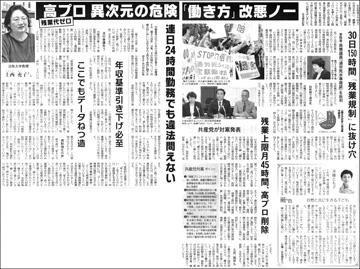 大野たかし's photo on 制度適用後