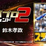 Image for the Tweet beginning: ありがとう!1周年! 『鈴木孝政』とか、レジェンドが主役のプロ野球ゲーム! 一緒にプレイしよ!⇒