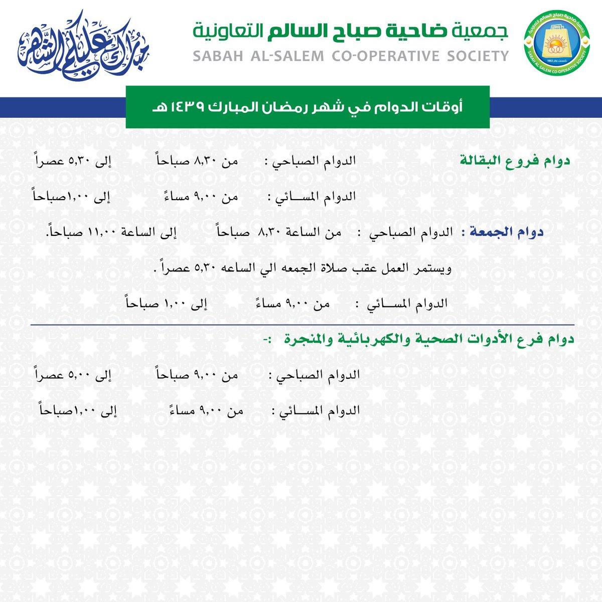 جمعية صباح السالم التعاونية On Twitter مواعيد الدوام في شهر رمضان المبارك لإدارة الجمعية والاسواق المركزية والأفرع