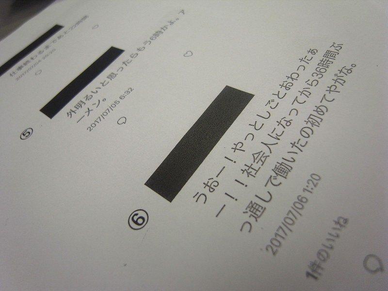 ニコニコニュース's photo on 裁量制適用の28歳社員