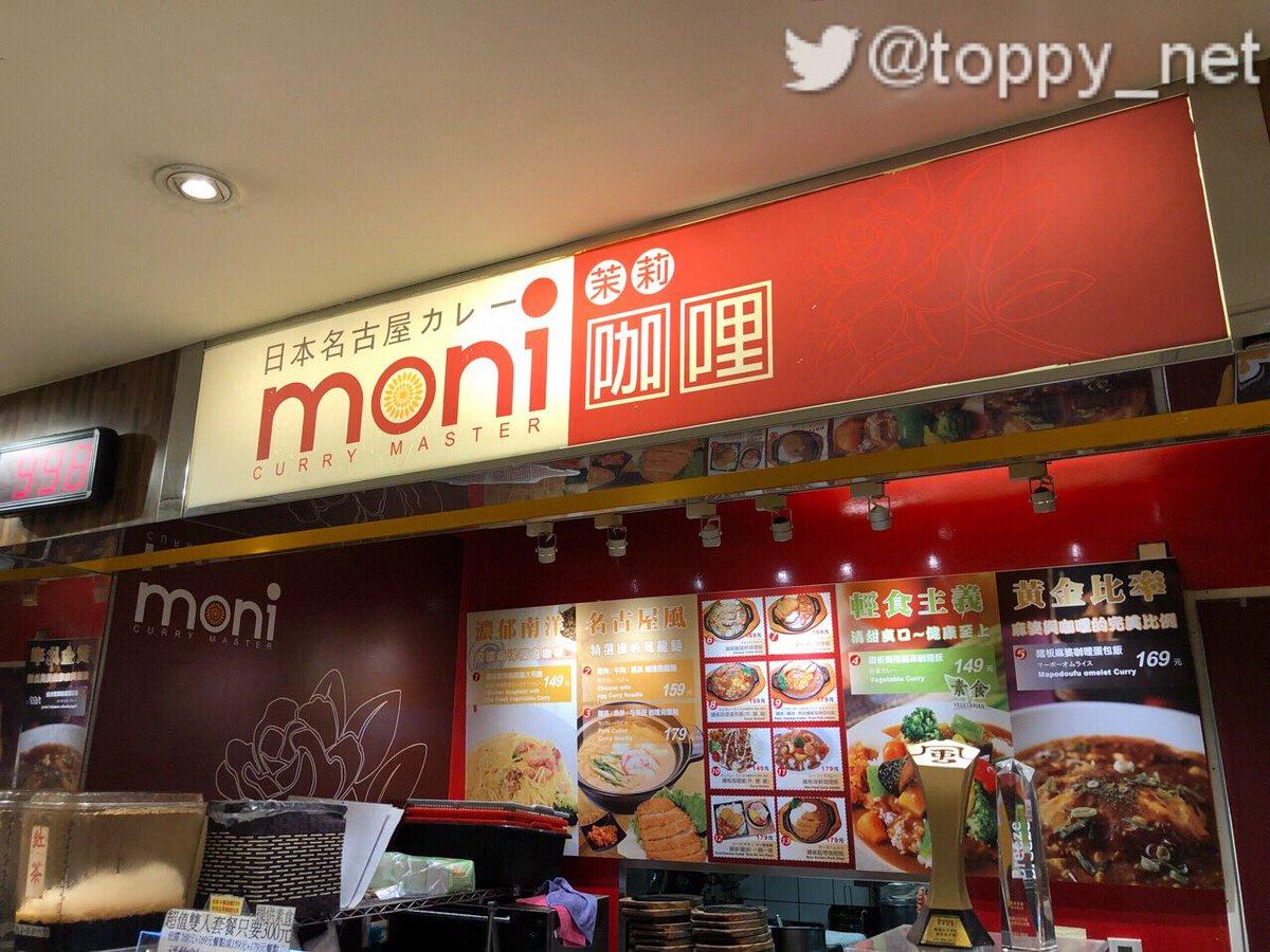 これは仕方ないw名古屋の台湾ラーメンとは逆に台湾には名古屋カレーがあるらしい