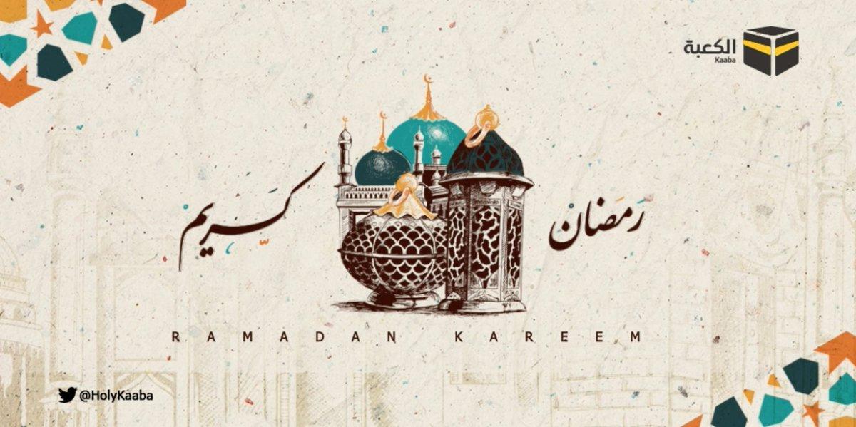 اللَّهُمَّ أَهِلَّهُ علَيْنَا بِالأَمْنِ والإِيمَانِ، وَالسَّلامَةِ والإِسْلامِ. May the holy month of #Ramadan bring peace and prosperity to all of us #رمضان_كريم #الكعبة 🕋 #HolyKaaba 🕋