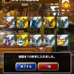 Image for the Tweet beginning: ドラクエのガチャ運負けた🐣🐣🐣 悲しい🙀