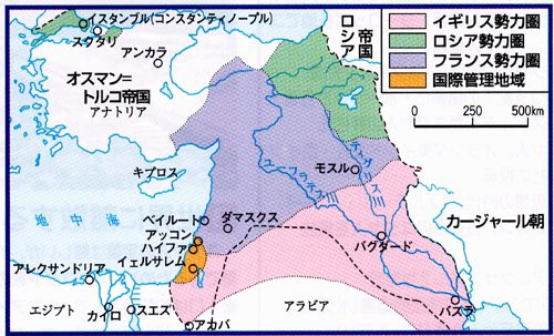 Images of サイクス・ピコ協定 - JapaneseClass.jp