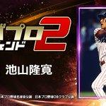 Image for the Tweet beginning: ありがとう!1周年! 『池山隆寛』とか、レジェンドが主役のプロ野球ゲーム! 一緒にプレイしよ!⇒